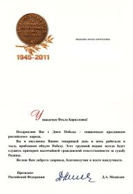 Поздравление от Медведева