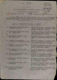 Приказ №: 23/н от: 10.10.1944