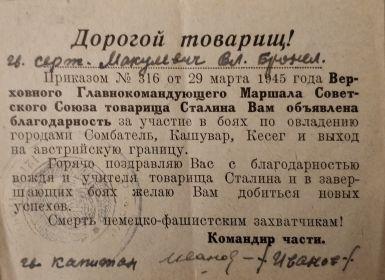 Благодарность Главнокомандующего товарища Сталина