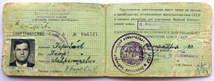 Удостоверение участника войны (разворот)