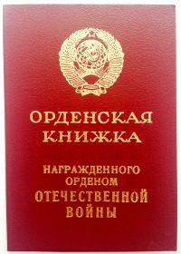 Орденская книжка награждённого Орденом Великой Отечественной войны