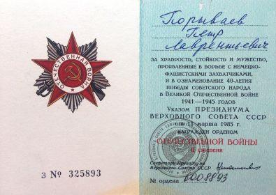 Награждён Орденом Отечественной войны II степени (орденская книжка награждённого)