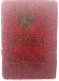 Оренская книжка