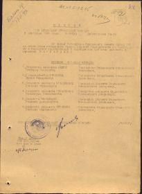 Приказ 115-ой отдельной стрелковой бригады от 03.09.1943 № 020-н