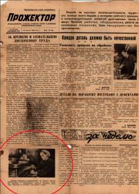 """Газета """"Прожектор"""" с упоминанием Фёклы Кирилловны"""