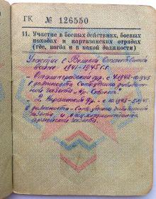 Участие в боевых действиях (военный билет офицера запаса)
