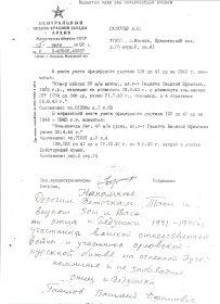 Архив Министерства обороны СССР.