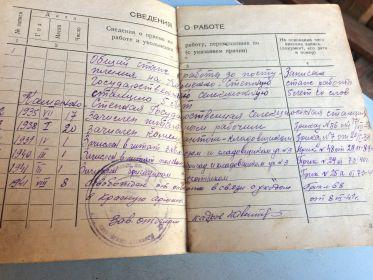 Трудовая книжка с записью о призыве в красную армию