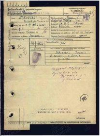 Информация о военнопленном