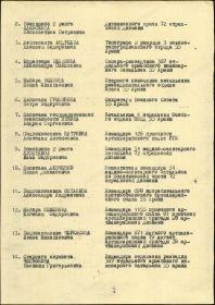 Приказ подразделения №: 357/н от: 29.04.1943 Издан: ВС 55 Армии