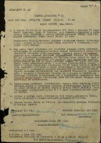 Боевое донесение №1 от 22.06.41г. (потери 130 СБАП)