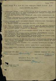130 СБАП Боевой приказ №1    от 22.06.41г.