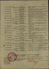 Приказ подразделения №: 6/н от: 14.10.1945 Издан: 57 мсд Архив: ЦАМО Фонд: 33 Опись: 686196 Ед.хранения: 6445 № записи: 29082224