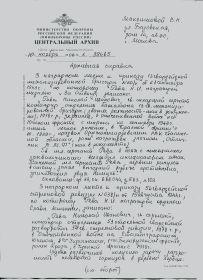 Архивная справка Центрального архива от 10.11.2006 г. № 2/99465 (Лист 1)