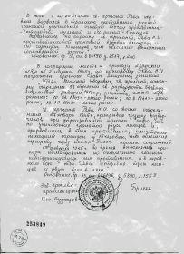 Архивная справка Центрального архива от 10.11.2006 г. № 2/99465 (Лист 2)
