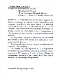 Источник: www. podvignaroda.ru