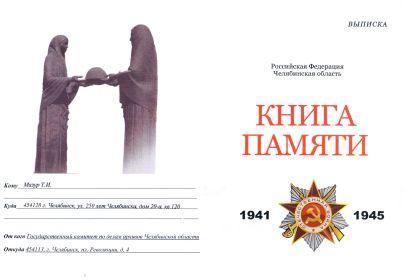 Книга Памяти Челябинской области, куда занесено имя Чубова И. П. (см том 23, стр.372)