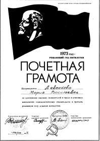 Почётная грамота (март 1974)
