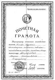 Почётная грамота (от 21.12.1950г.)