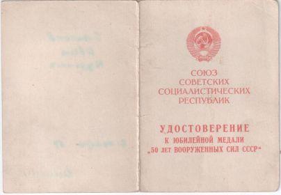 Удостоверение к медали «50 лет Вооружённых Сил СССР»