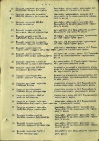 Выписка из приказа о награждении Орденом Славы III степени - стр. 6 (п. 22)