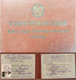 Удостоверение инвалида Отечественной войны.