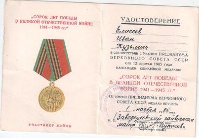 Удостоверение к медали «Сорок лет Победы в Великой Отечественной войне 1941-1945 гг.»