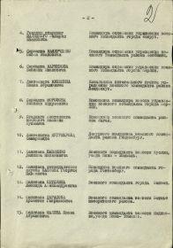 Приказ о награждении Орденом Отечественной войны II степени - стр. 2 (п. 4)