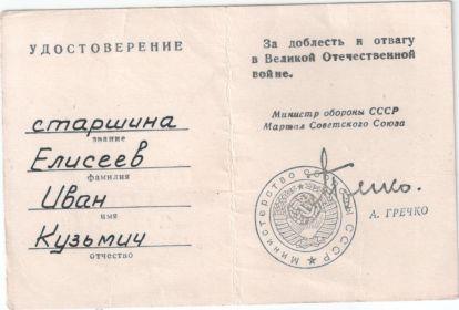 Удостоверение к нагрудному знаку «25 лет Победы в Великой Отечественной войне»