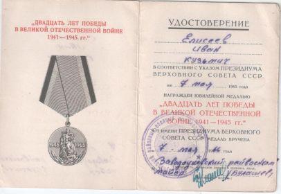 Удостоверение к медали «Двадцать лет Победы в Великой Отечественной войне 1941-1945 гг.»