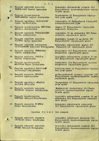 Выписка из приказа о награждении Орденом Славы III степени - стр. 4