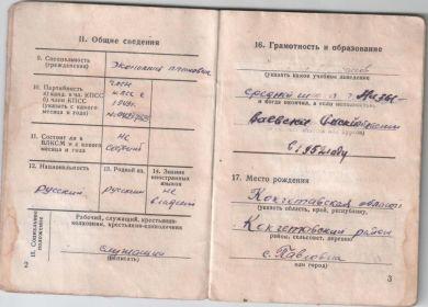 Военный билет страницы № 2, № 3