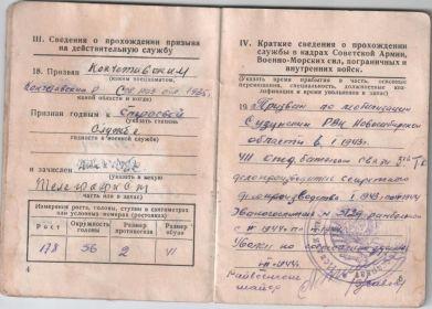Военный билет страницы № 4, № 5