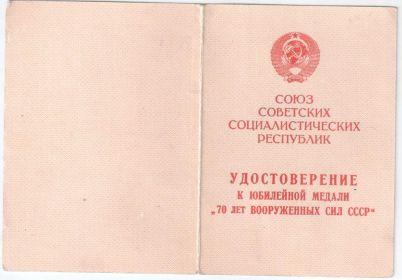 Удостоверение к медали «70 лет Вооружённых Сил СССР»