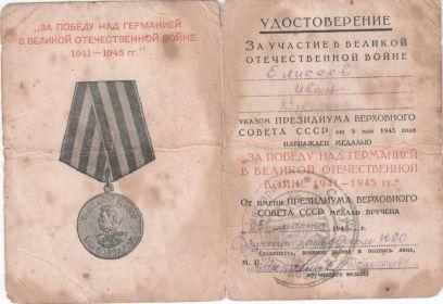Удостоверение к медали «За победу над Германией в Великой Отечественной войне 1941-1945 гг.»