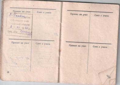 Военный билет страницы № 18, № 19