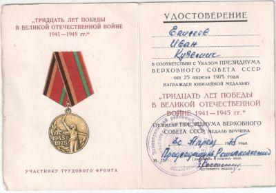 Удостоверение к медали «Тридцать лет Победы в Великой Отечественной войне 1941-1945 гг.».