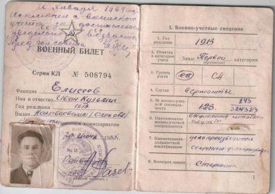 Военный билет страница № 1