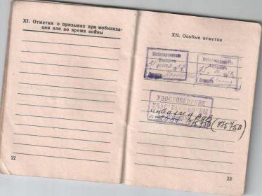 Военный билет страницы № 22, № 23