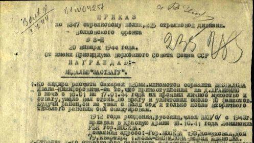 """Наградной лист Медаль """"За отвагу"""""""