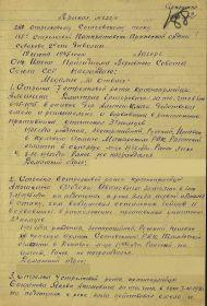 """Наградой лист о награждении медалью """"За Отвагу"""""""