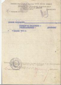 Приложение к наградному листу на орден Красной Звезды.  Рекомендация наградить орденом Славы второй степени.
