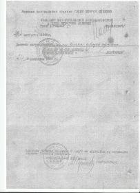 Приложение к наградному листу Славы П степени.