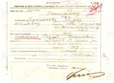 Похоронка - извещение о гибели Богомазова Г.С.