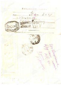 Похоронка - извещение о гибели Богомазова Г.С. (оборот)