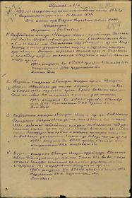 Приказ по 193-му гв. Артполку 90-й гв. СД, стр.1