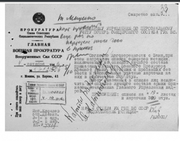 сопроводительное письмо главной военной прокуратуры по пропавшим без вести