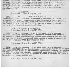 Документ об исключении о пропавшем без вести