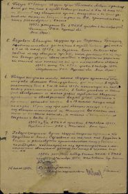 Приказ по 193-му гв. Артполку 90-й гв. СД, стр.4