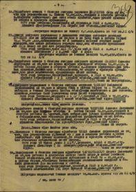 Приказ по 193-му  гв. Артполку 90-й гв. Сд (08.10.44 г.), стр.9